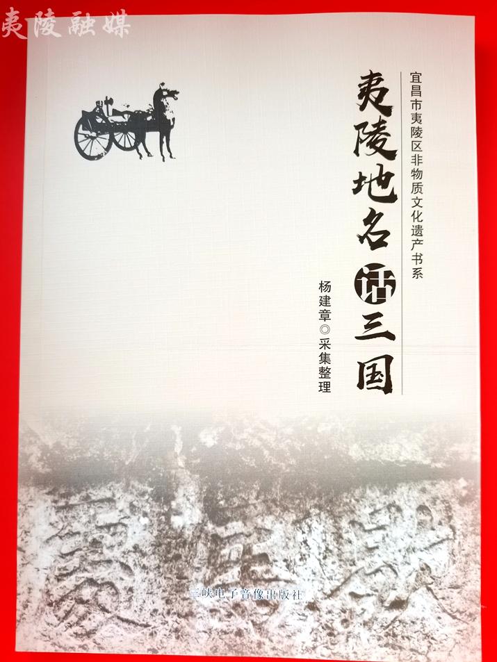 """夷陵区新出""""一书一碟""""(图2)"""